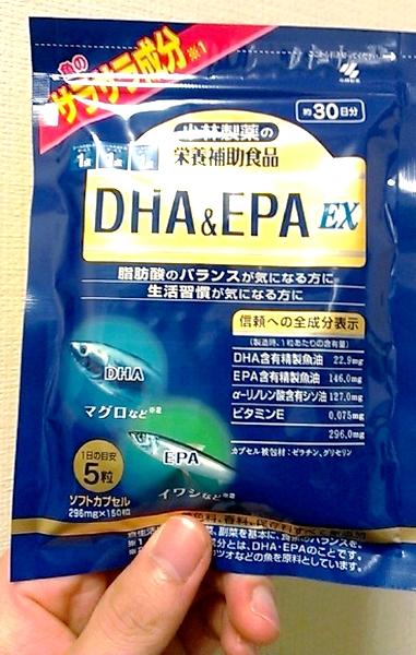 小林製薬 DHA&EPA EX ダイエット効果 レビューブログ.jpg
