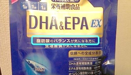 小林製薬 DHAEPA EX ダイエット使える 激安.jpg